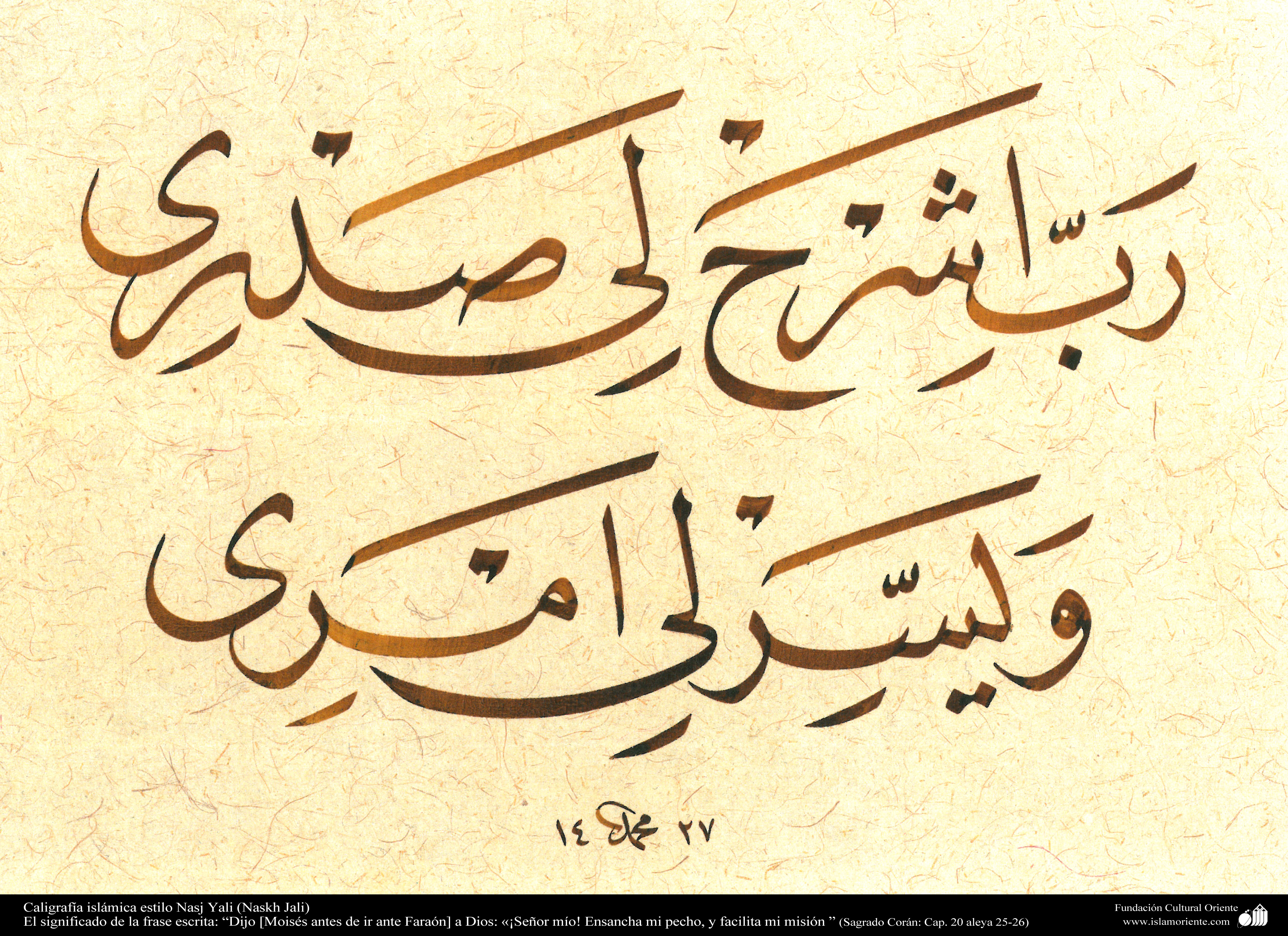 Islamic Calligraphy Naskh Style Said Moses Before