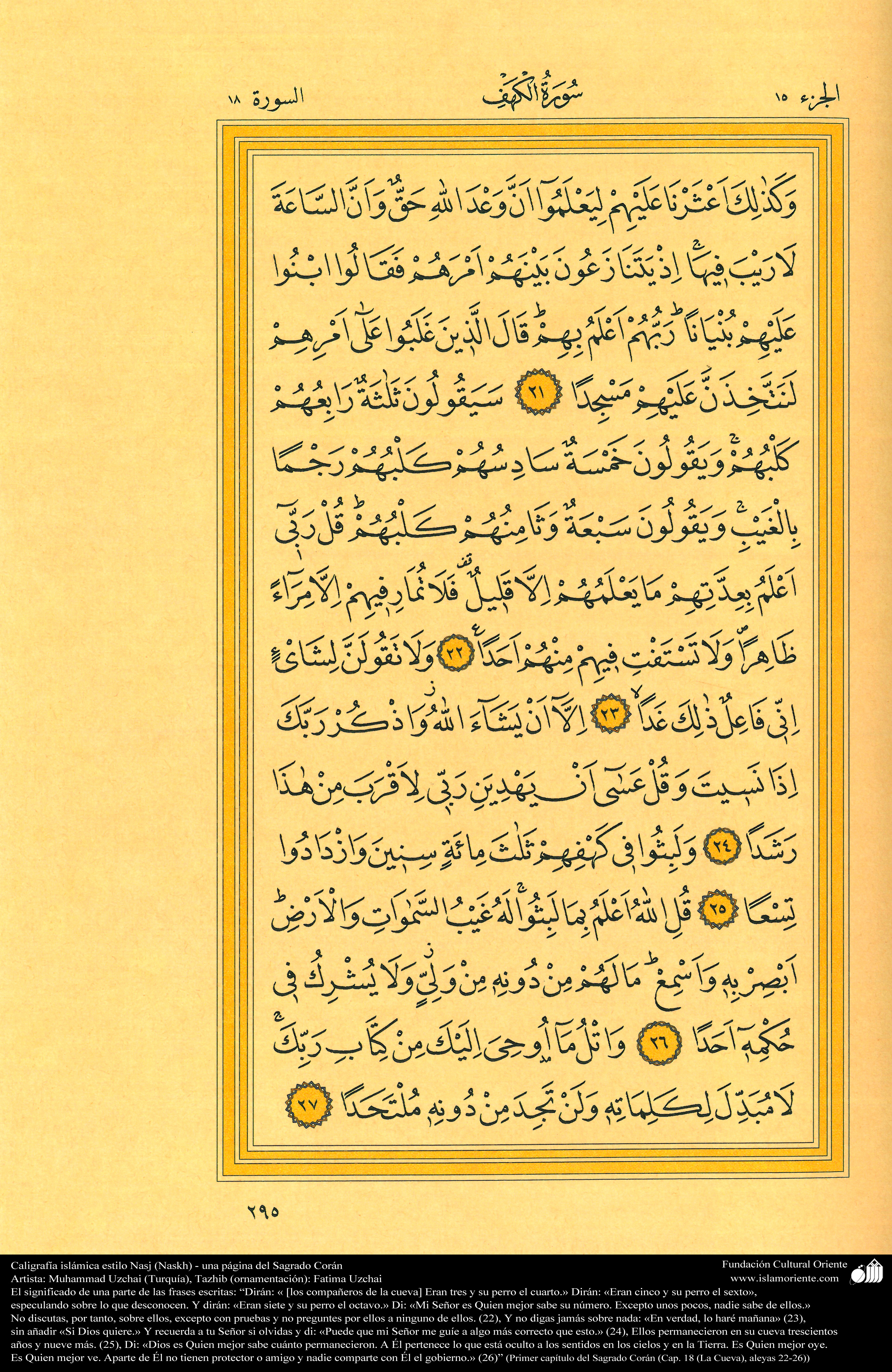 Islamic Calligraphy, Naskha Style (Naskh)- a page of the