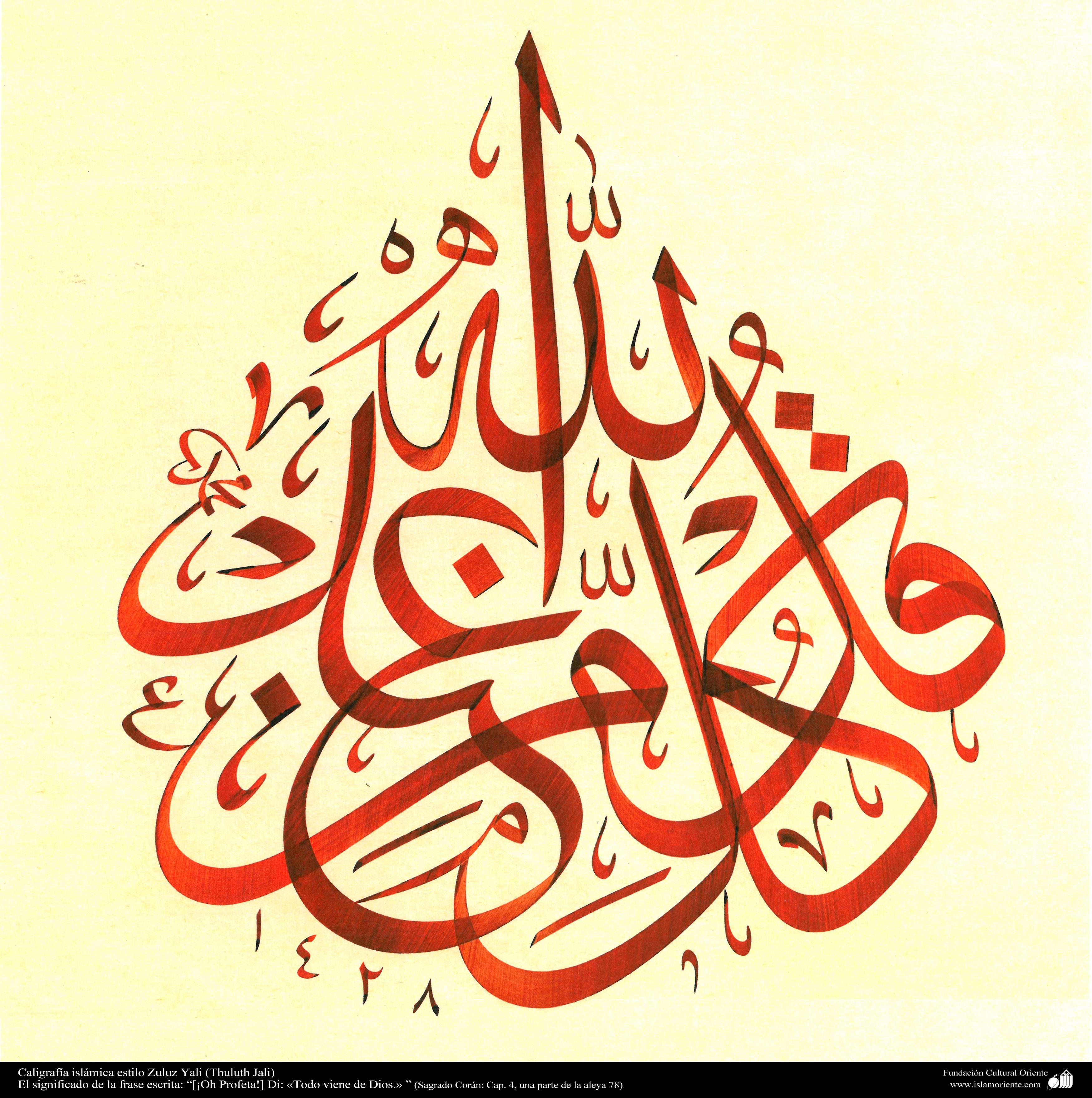 Islamic Calligraphy Thuluth Style Yali Jali Thuluth