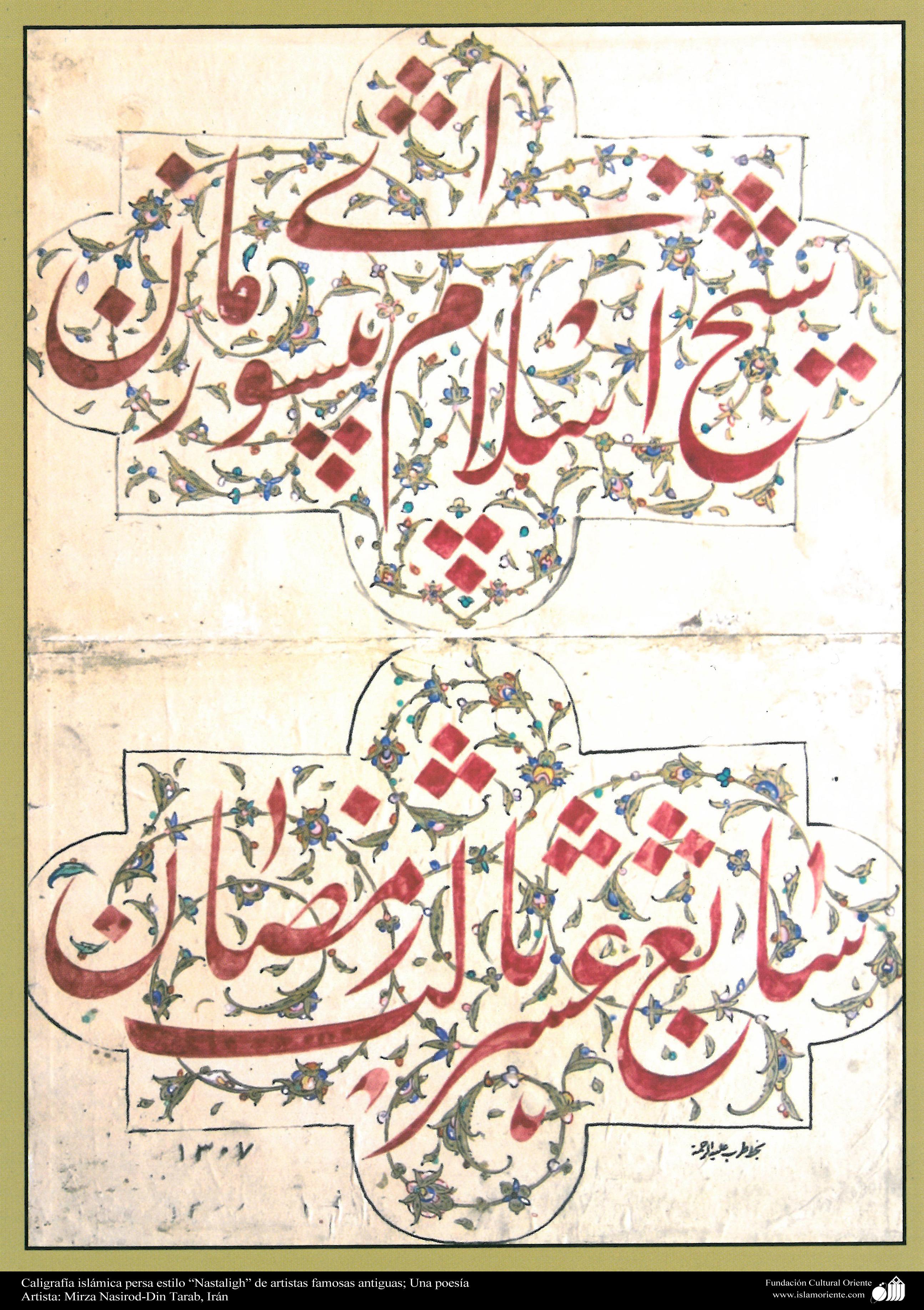Islamic Art Islamic Calligraphy Persian Style Nastaliq