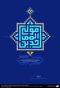 """Ali; The Master of monotheists (Mawla al-Muwahhedin) """"Said the Prophet of Islam (P)"""" The rights of Ali (p) of this community are like a father over his son. """""""