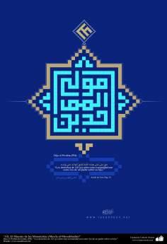 حدیث نبوی : حق علی (ع) بر امت مانند حق پدر بر پسر می باشد.