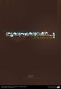 بسم الله الرحمن الرحیم - 2