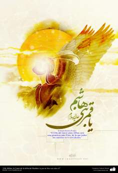 """Oh Abbas, Moon of the tribe of Hashim, God's peace be upon him"""