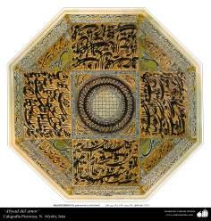 Art islamique - calligraphie islamique- L'huile et l'encre sur le lin-professeur Afjaii-Abjad de l'amour