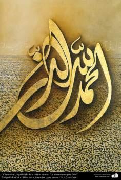 """Arte islamica-Maestro Afjahi-""""Creazione"""""""