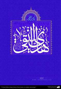 """Imam Hadi al-Naqi (the Guide, the Pure) (peace be upon you)"""