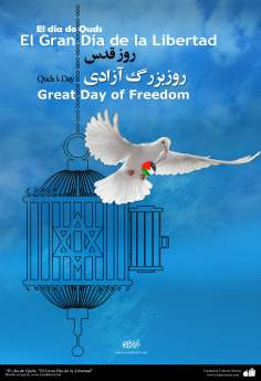 """Quds Day; The Great Freedom Day """