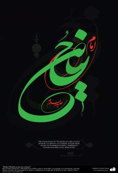 Poster islamique - Ya Hussein (AS)
