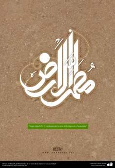 """""""Imam Mahdi (P); El Purificador de la tierra de la impureza y la suciedad"""""""