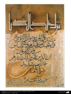 calligraphie islamique - Calligraphie des versets du Coran(14-47)