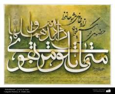 """Sabokbaran"", poesías de Hafez -Caligrafía pictórica persa"