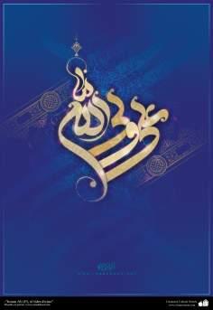 نئے انداز میں خطاطی - مولا علی (ع) ، الہی امام