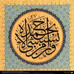 هنر اسلامی - خوشنویسی اسلامی سبک قرآنی - 10