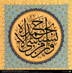 """worship""; Islamic Calligraphy,thuluth Style Yali - And there is nothing that does not glorify Him in his way of glorification"