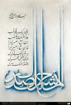 """Have We not expanded your chest"" / Persian Pictoric Calligraphy"