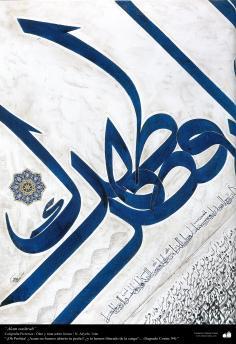 """Исламское искусство - Исламская каллиграфия - Образец каллиграфии - Сура """" Аш-Шарх """" - 2"""