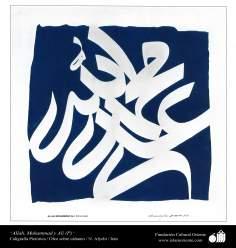 Искусство и исламская каллиграфия - Масло , золото и чернила на льне - Аллах , Мухаммад , Али - Мастер Афджахи