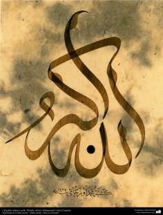 Allahu Akbar - Dios es el Grande, Caligrafía islámica estilo Thuluth