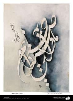 الفن والخط الإسلامي - مظهر- الزیت والحبر على القطن