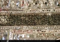 Arquitectura Islámica- Arte con espejos incrustados; Caligrafía del fronticio del pórtico en el eivan Aineh del santuario de Fátima Masuma, santa ciudad de Qom (2)