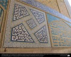 Islamic Architecture - A partial view of the calligraphy on the walls of the Yame (Jame) mosque in Isfahan - 99