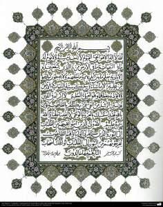Art islamique - calligraphie et de l'ornementation Ayatul-Kursi (marchepied Aleya) du Saint Coran, naskh de style.