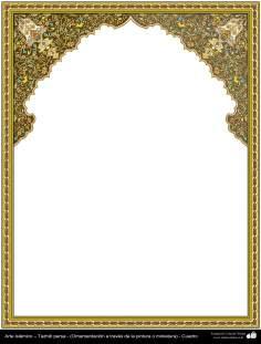 اسلامی ہنر - فن تذہیب سے فریم اور حاشیہ کی سجاوٹ اور ڈیزاین - ۵۳