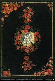 """Исламское искусство - Персидский тезхип , стиль """" Гол и Морг """" (цветы и птица) - Украшение страниц и ценных текстов как Коран - 7"""