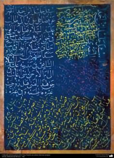 Arte islamica-Calligrafia islamica,lo stile Naskh e Thuluth,calligrafia antica e ornamentale del Corano,opera di artista Muhammad Momen