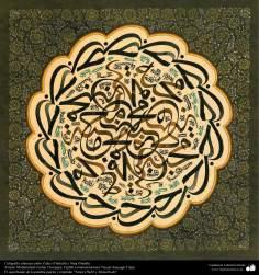 """Arte islámico-Caligrafía islámica-estilo Zuluz y Nasj- """"Amor (Hubb y Mahabbah)"""""""