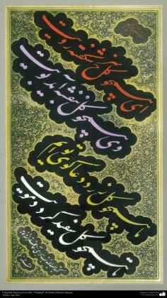 خطاطی الاسلامی - أسلوب النستعلیق - أشهر فناني القدامى آقا - إیران