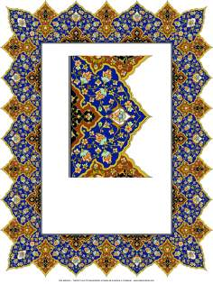 اسلامی ہنر - فن تذہیب سے فریم اور حاشیہ کی سجاوٹ اور ڈیزاین - ۵۵