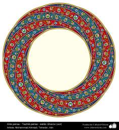 Islamic Art - Persian Tazhib - Shams Style (Sun)