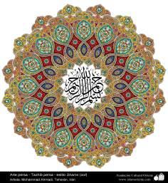 Arte Islâmica - Tazhib persa estilo Shams (sol) - Ornamentação das paginas e textos valiosos - 37