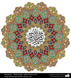 Islamic Art - Persian Tazhib - Shams Style (Sun) - 2
