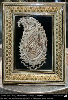 اسلامی ہنر - فن خاتم کاری سے ہاتھ سے سجایا ہوا فریم (ایک قسم کا مرصع جڑنا) ، ایران - ۷