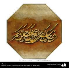 Schlamm - Persische bildliche Kalligraphie Afyehi / Iran - Illustrative Kalligraphie - Bilder
