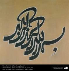 Bismillah (em nome de Deus) Caligrafia Pictórica Persa. Tinta sobre linho N. Afyehi Irã