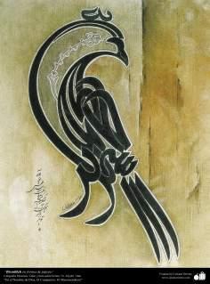 Bismillah (em nome de Deus) em forma de pássaro - Caligrafia Pictórica Persa. Tinta sobre linho N. Afyehi Irã - 2