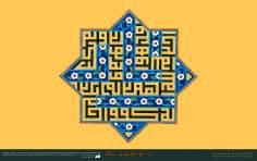 """اسلامی فن - ٹائل کے لئے """"کوفی"""" انداز میں خطاطی اور ڈیزائن - ۲"""