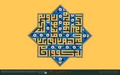 Islamic mosaics and decorative tile (Moarragh kary) - 2