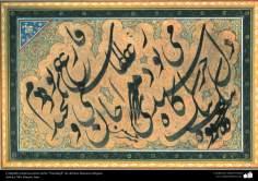 Calligrafia scritta nell'elegante ductus nastaliq // Artista: Mir Hosein