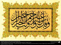 "Islamic calligraphy - Thuluth Jali style - The meanings of the written statement: ""And [! O Prophet] say:"" My Lord!Forgive and have mercy!You are the best of the merciful! '"""