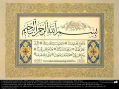 イスラム美術 (Mohammad Youzchay氏によるソルス(Thuluth)スタイルのイスラム書道) - トルコ