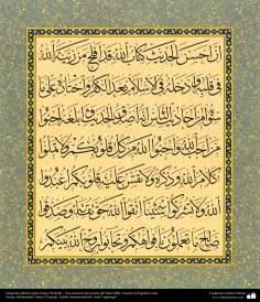 الفن الإسلامی - خطاطی الاسلامی - أسلوب الثلث - حديث رسول الله صلي الله عليه و اله سلم