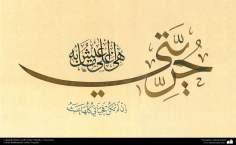 الفن الإسلامی - خطاطی الاسلامی - أسلوب الثلث - الشعر - 13