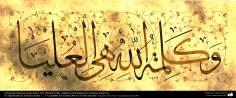 イスラム美術(ソルススタイルのイスラム書道、コーラン章句の「神の言葉、最大の言葉」 )-2