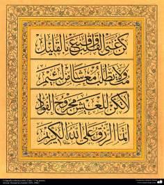 الفن الإسلامی - خطاطی الاسلامی - أسلوب الثلث - الأثر الاستاذ حامد العمادی - 12