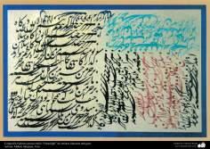 """Caligrafia islâmica persa estilo """"Nastaligh"""" de famosos e antigos artistas (104)"""